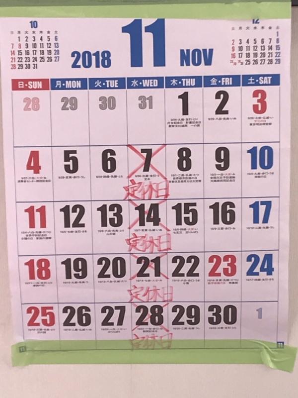 11月の営業案内