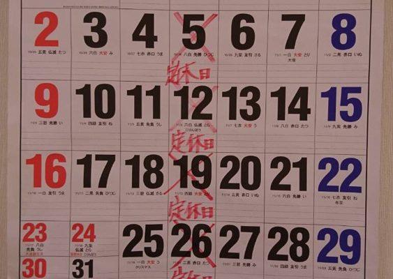 12月の営業案内